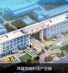 鸿福浙商科技产业园